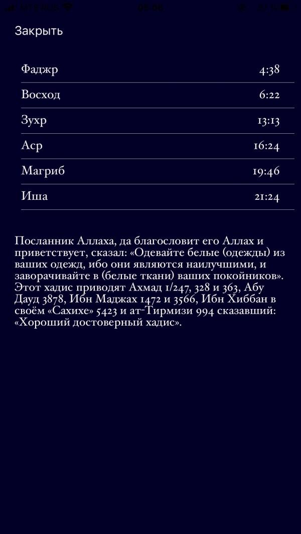 Ас-саляму 'аляйкум почему в расписании Санкт-Петербург автоматическое вычисление, какой бы метод вычисления не выбрал, одно и тоже расписание?Раньше расписание Санкт Петербург 1, ближе совпадало к правильному расписанию. Объединять не стоило. Бесплатное приложение было более точнее чем платное. Раньше расписание совпадало с расписание как на фото (сегодняшний день) как вернуть такое расписание? Я заметил как месяц наступил, до захода приложения и автоматического обновления расписание, расписание совпадало с расписанием как на фото
